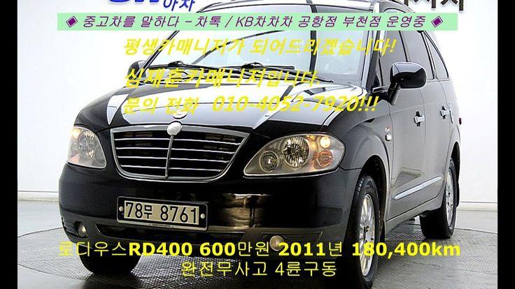 중고차 구매 시승 로디우스RD400 600만원 2011년 180,400km(국민차매매단지/KB차차차/중고차 어플 아차:중고차시세/...