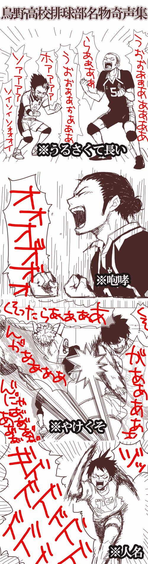「HQついろぐ②」/「yuki」の漫画 [pixiv]