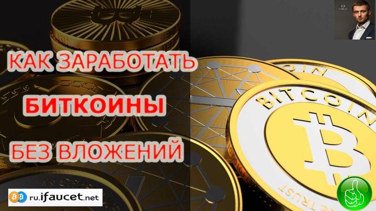 Как заработать биткоины без вложений? Ответ на это вопрос очень прост: работайте на сайте-ротаторе ru.ifaucet  Сайт ru.ifaucet  - это отличный сайт на котором Вы узнаете как заработать биткоины абсолютно без вложений. Сайт удобен тем, что на нем собраны самые лучшие биткоин краны. И Вы можете отобрать себе те сайты которые больше всех платят и зарабатывать на них.   Ссылка на это видео: https://youtu.be/UJmFXbxO50Q Ссылка для регистрации: http://ru.ifaucet.net/?ref=85477