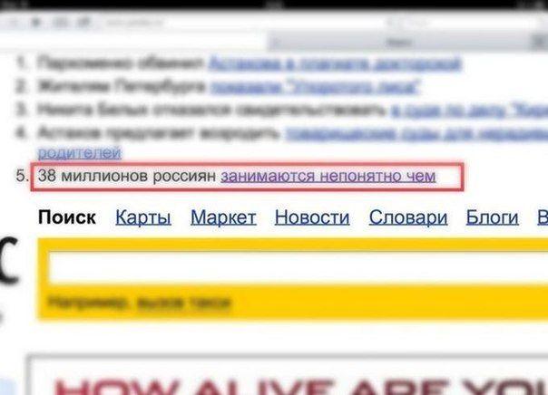 Мы хотя бы чем-то занимаемся. #Россия
