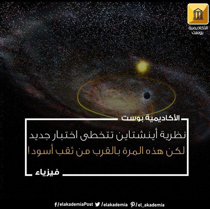 علماء يؤكدون نظرية أينشتاين للثقوب السوداء فائقة الضخامة في برلين أكد فريق من العلماء كانوا يراقبون نجم في مجرة درب التبانة تنبآ Ramadan Galaxy Movie Posters
