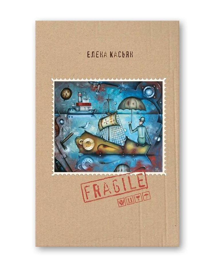 "Elena Kasyan ""Fragile"". (Ahill, 2016). Cover illustration by Eugene Ivanov #book #cover #bookcover #illustration #eugeneivanov"