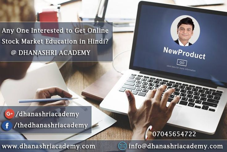 Any One Interested to Get Online #StockMarket #Education in #Hindi? #Nimish_Sir – One of the best and famous Analyst  Dhanashri Academy Contact us for more details and courses information @ 07045654722 We also provide online stock market education in #Mumbai, #Delhi, #Pune, #Jaipur, #Vadodara, #Ahmedabad, #Rajkot and more cities. http://www.dhanashriacademy.com/