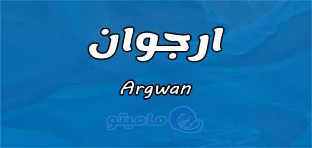 معنى اسم أرجوان Argwan في علم النفس Tech Company Logos Company Logo Logos
