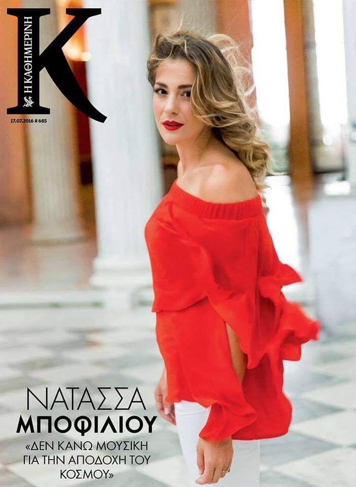 Natassa Bofiliou