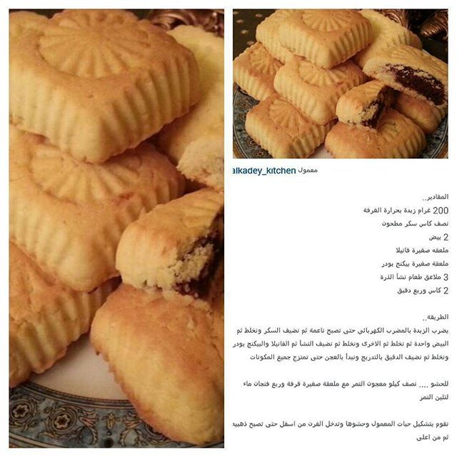 Pin By كروشيه كروشيه On اكل Food And Drink Cooking Food