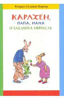 Ротраут Бернер - Карлхен, папа, мама и бабушка Никкель обложка книги