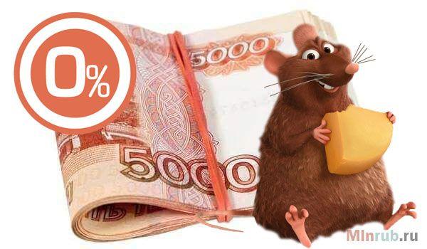 Займ без процентов действительно существует. Почему заем без процентов выгоден обеим сторонам?! Онлайн займы для бизнеса