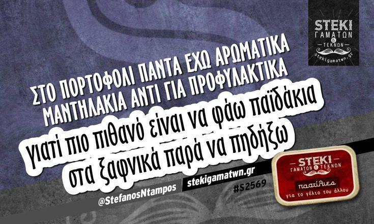 Στο πορτοφόλι πάντα έχω @StefanosNtampos - http://stekigamatwn.gr/s2569/