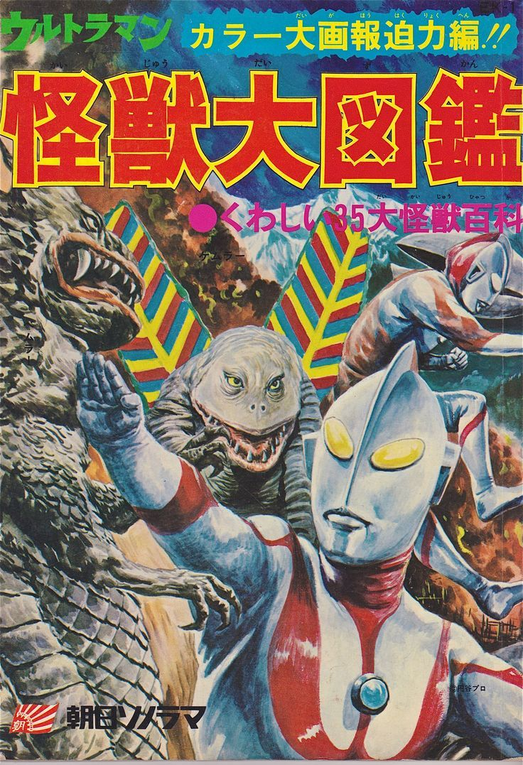 Ultraman Monster Big Picture Book // Urutoraman Kaiju Dai Zukan // ウルトラマン怪獣大図鑑  #ultraman #urutoraman #kaiju