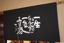 New Japanese Noren Study Poem Mitsuo Aida 33.5 x 17.75