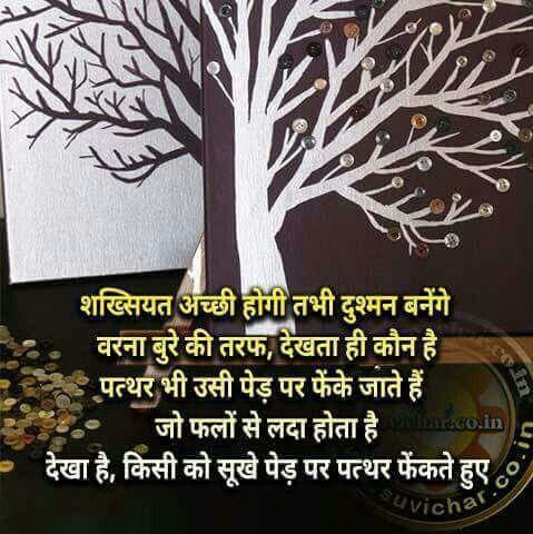 Mindblowing Hindi Quotes Nd Shayari Pinterest Hindi Quotes