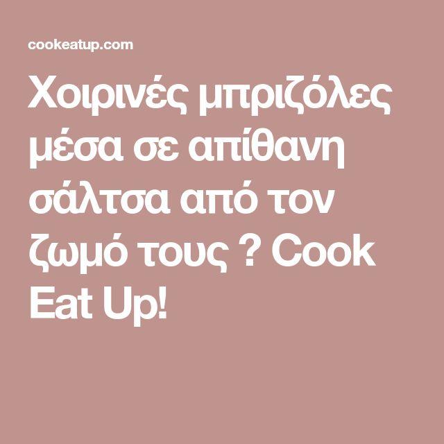 Χοιρινές μπριζόλες μέσα σε απίθανη σάλτσα από τον ζωμό τους ⋆ Cook Eat Up!