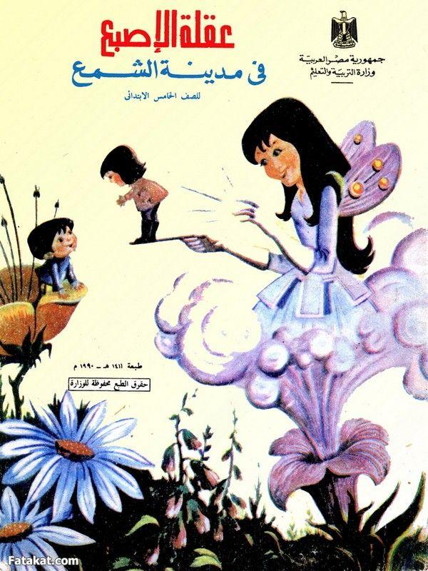 كتاب امل وعمر تحميل كتاب عقلة الاصبع فى مدينة الشمع Childhood Memories Disney Characters My Arts