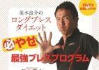 Japonês promete emagrecimento com exercício de respiração profunda - 01/08/2013 - UOL Estilo de vida