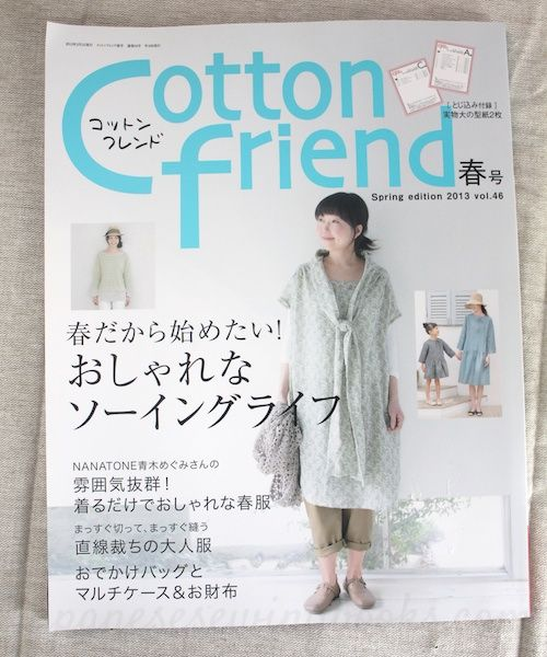 cotton friend spring 2013