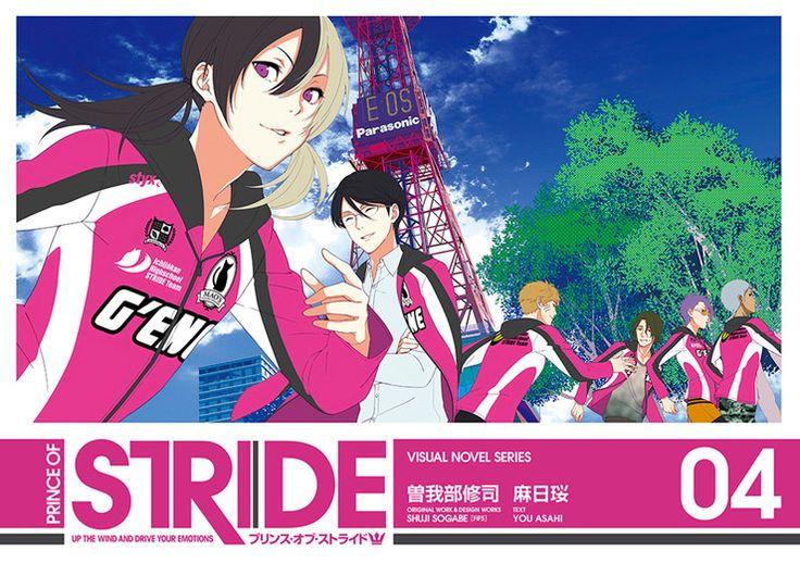プリンス・オブ・ストライド:テレビアニメが16年1月スタート 架空のスポーツにかける青春