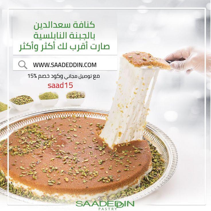 عروض حلويات سعد الدين حصرية للموقع الألكتروني خصم 15 عرض اليوم فقط عروض اليوم Pastry Oni