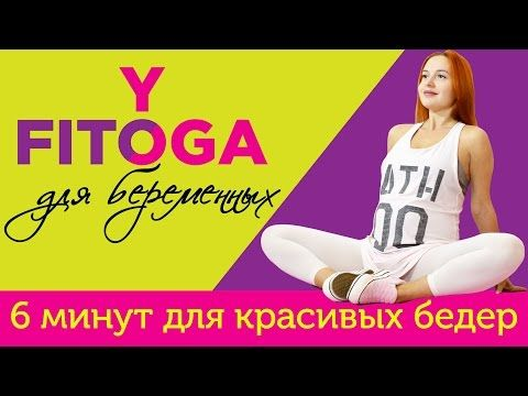 6 минут для красивых бедер | FITOYOGA для беременных | Фитнес и йога дома - YouTube