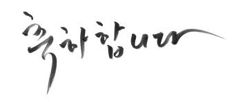 korean calligraphy (shown: congratulation)