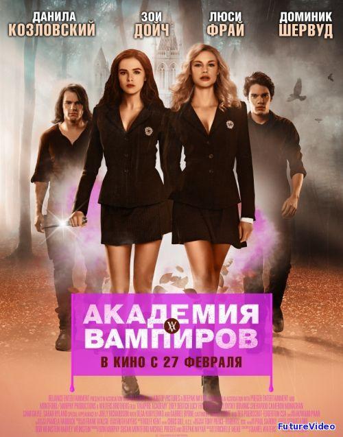 Академия вампиров (2014) - Смотреть онлайн бесплатно - FutureVideo
