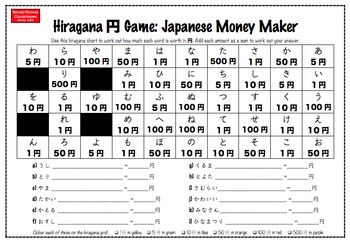 FREE download: Numeracy in Japanese! Assign yen amounts to hiragana symbols and students to work out how much hiragana words are worth! Get them to find the most expensive hiragana word. Addressing Standards 1-3 of the APST. As you can see, the Katakana version also has some twists for bonus Yen when there are long sounds, ten ten and maru present within a symbol.  #Hiragana #Yen #Katakana #Numeracy #NumeracyinForeignLanguage #Math