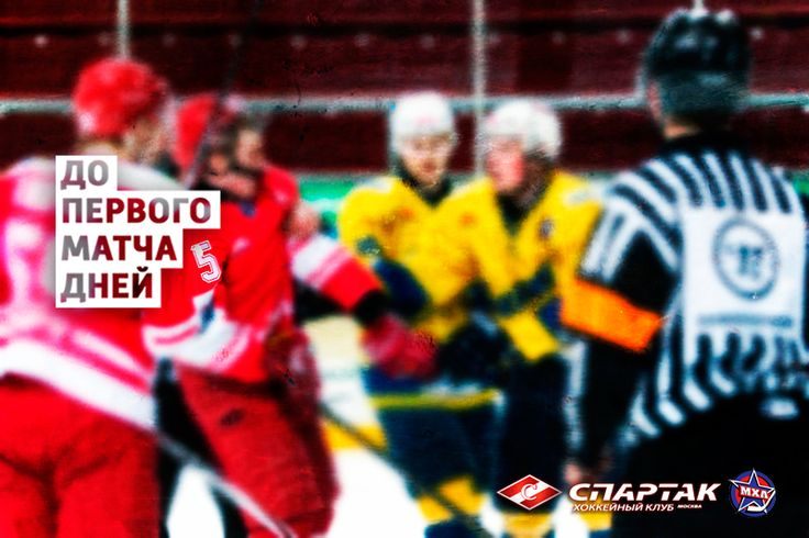 До первого матча МХК #Спартак в сезоне #МХЛ 2014/15 осталось 5 дней.   #НароднаяКомандаСпартак