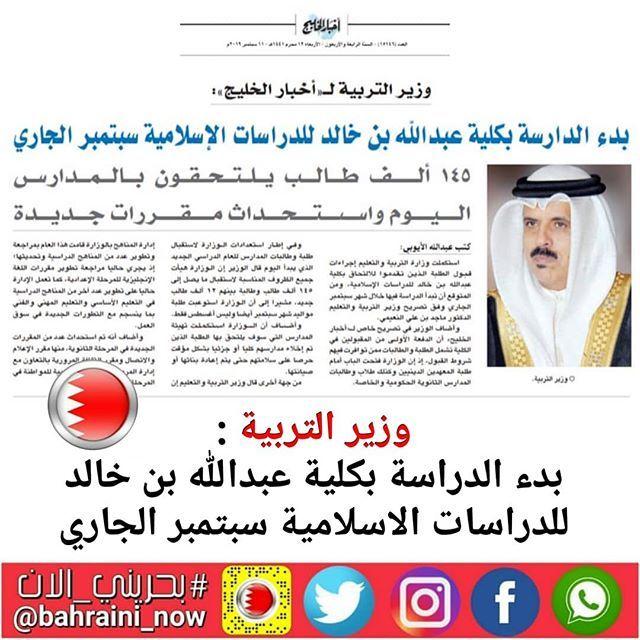 وزير التربية بدء الدراسة بكلية عبدالله بن خالد للدراسات الاسلامية سبتمبر الجاري