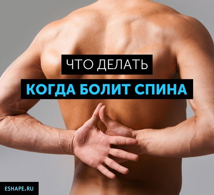 Боли в спине - это одна из самых часто встречающихся проблем со здоровьем. Мы хотим познакомить вас поближе с причинами ее возникновения и научить, что делать, когда болит спина