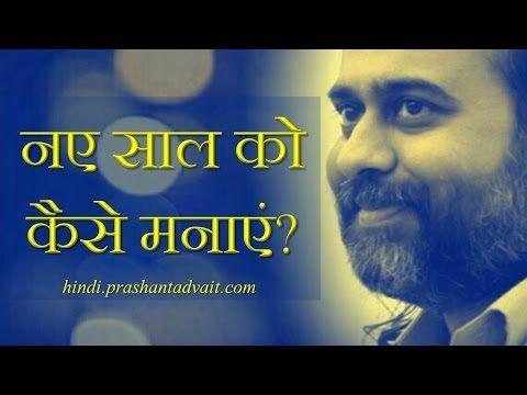 Prashant Tripathi: नए साल को कैसे मनाएं?(How to celebrate New Year?) - YouTube