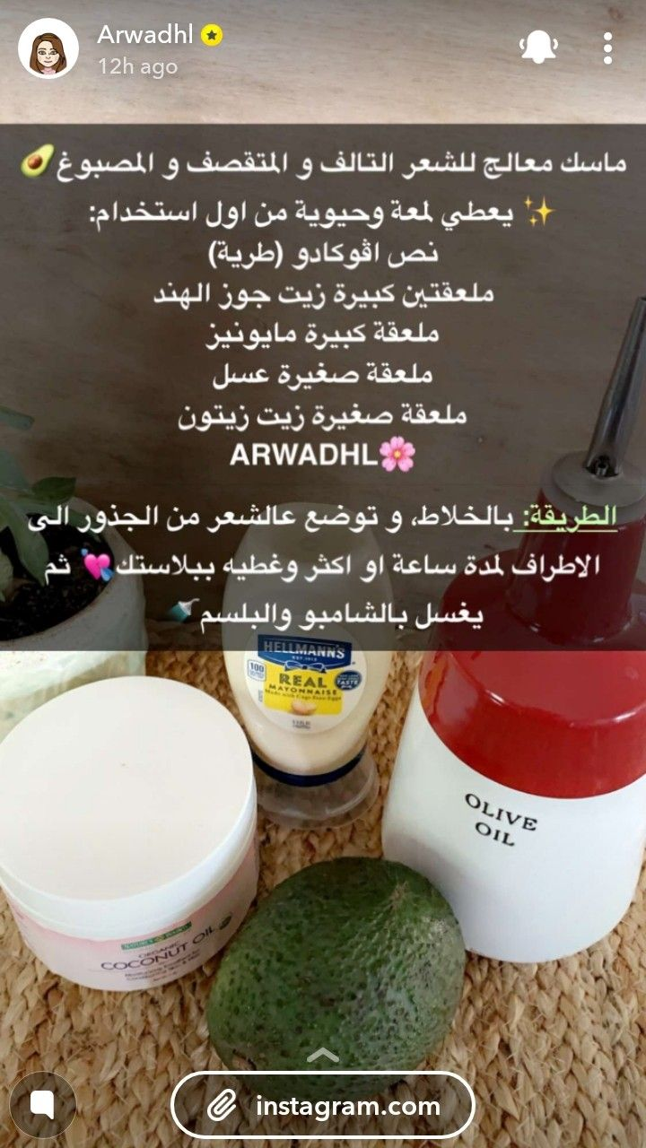 ماسك للشعر Food Beauty Care Hellmann S