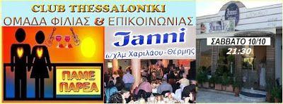 CLUB THESSALONIKI: ΣΑΒΒΑΤΟΒΡΑΔΟ 10/10/2015 ΔΙΑΣΚΕΔΑΖΟΥΜΕ ΠΑΡΕΑ ΣΤΟ «J...
