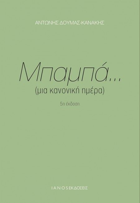 ΜΠΑΜΠΑ... ΜΙΑ ΚΑΝΟΝΙΚΗ ΗΜΕΡΑ