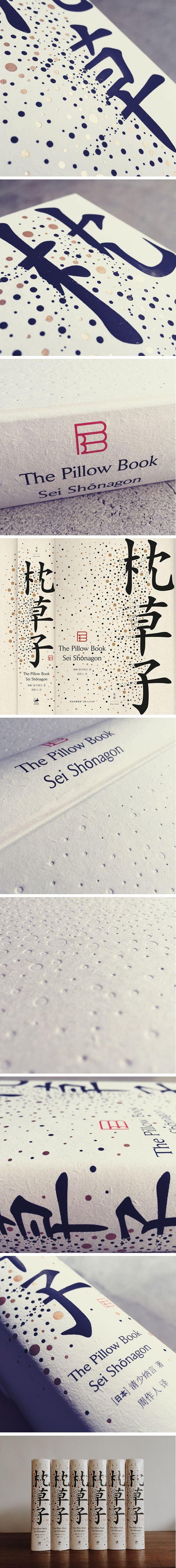 書籍設計:王志弘 - 枕草子