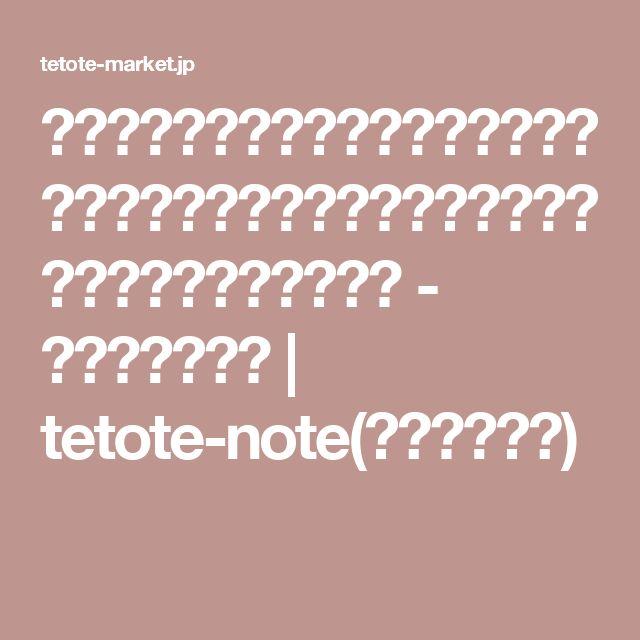 【撮影ノウハウ】「スマホでも」「部屋の中でも」「曇りや雨でも」誰でも明るくきれいに撮れる! - 編集部レポート | tetote-note(テトテノート)