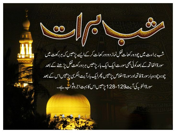 Shab e Barat  Background for Mobiles