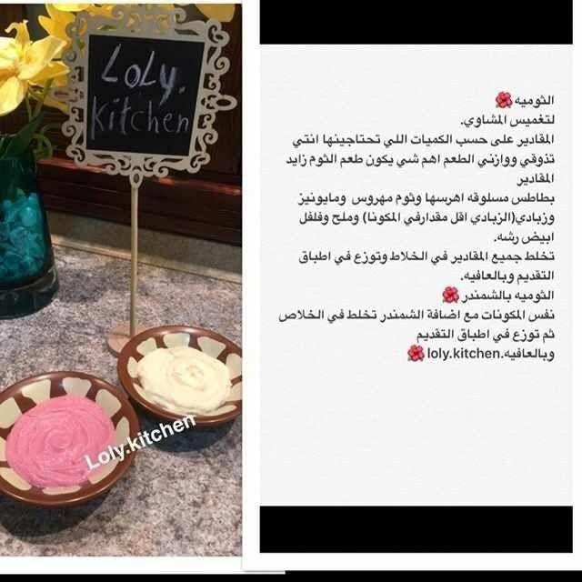 Pin By Dalia Adsaad On طبخ Arabic Food Food Recipies Cooking Recipes