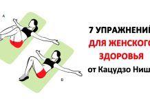 7 упражнений для женского здоровья от Кацудзо Ниши