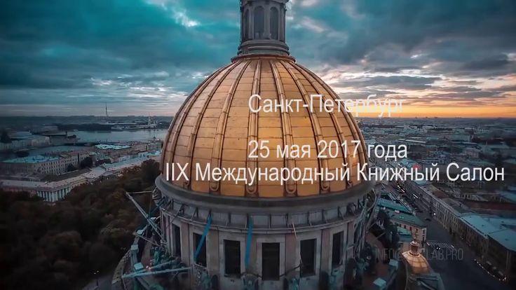 XII Международный Книжный Салон в Санкт-Петербурге