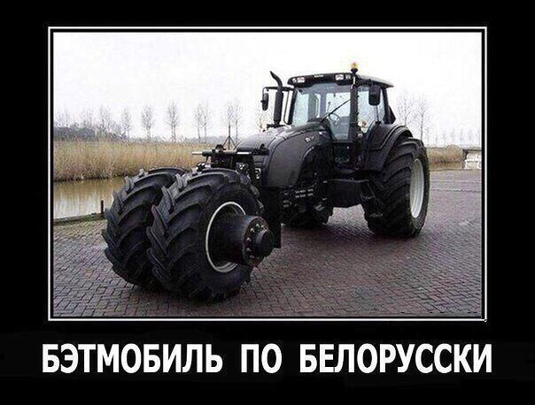 Бэтмобиль по-белорусски | postal.by