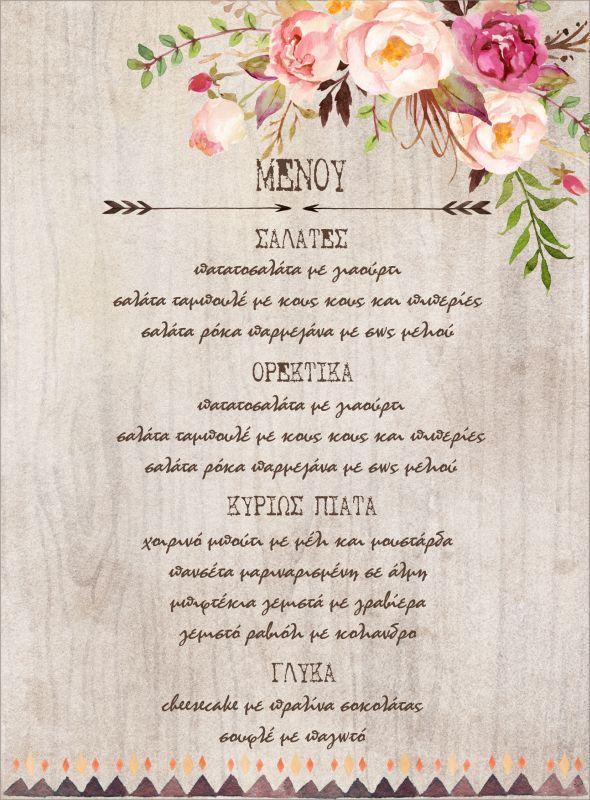 Μενού γάμου σε boho στυλ με μπουκέτο λουλούδια ακουαρέλας