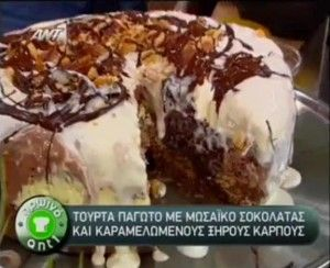 Η Αργυρώ φτιάχνει τούρτα παγωτό με μωσαϊκό σοκολάτας και καραμελομένους ξηρούς καρπούς! - Control TV : Control TV