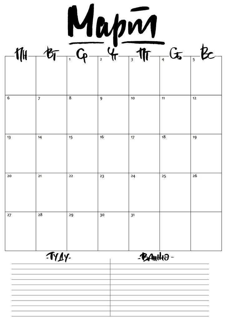 Free Printable календарь-планер на март 2017 года. desing by AlyaMSK #paint #sketch #artwork #lettering #handlettering #typography #brushlettering #drawing #календарь #февраль #printable #planner #free #планнер