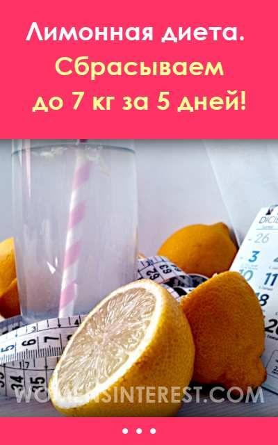 Результаты И Диета Лимонной Диеты. Лимонная диета для похудения: рецепт, отзывы и результаты