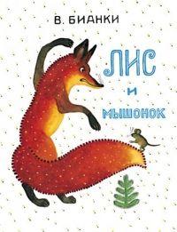 Бианки Виталий. Лис и мышонок. Что-то очень прихотливое написала об этой сказке Полина Барскова. Но иногда Лис это просто Лис.
