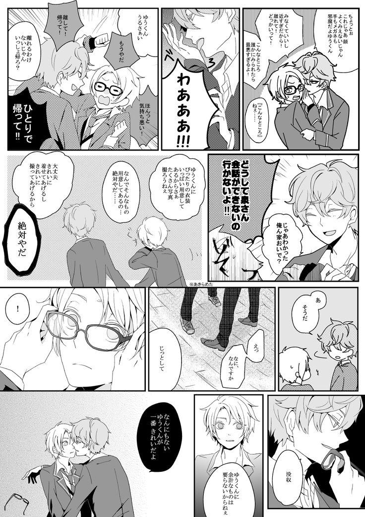 「【あんスタ腐】いずまこ1P漫画もどき」/「10量」のイラスト [pixiv]