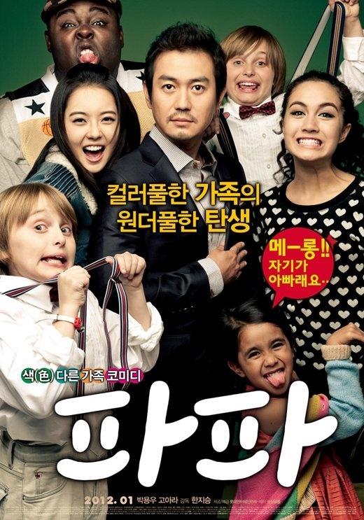 Papa, starring Park Yong Woo, Go Ara, and Daniel Henney (Subtitles @ http://www.darksmurfsub.com/forum/index.php?/topic/5456-papa-2012/) #korean #movie #kmovie #subtitles