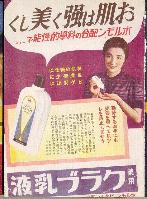 (via Vintage Ads: Japanese hand cream, 1930s)