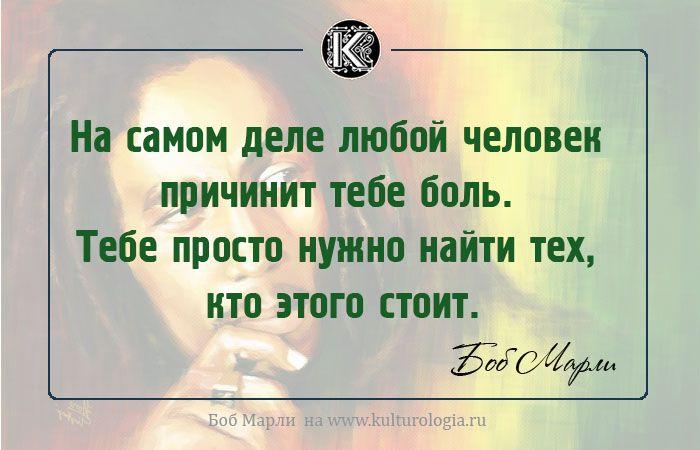 По заветам Боба Марли: 20 мудрых фраз короля регги и певца любви