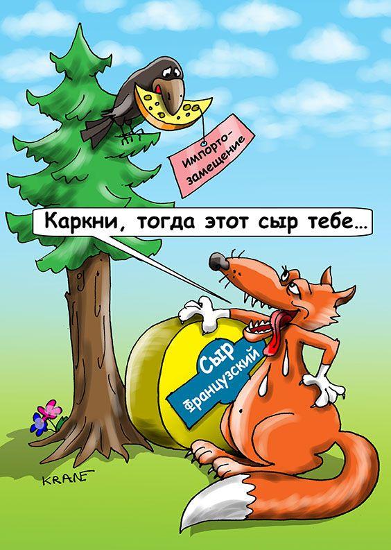 Россия и Европа: кто отменит санкции первым? Отношения России и Евросоюза, как и ожидалось, стали главной политической темой первого дня Петербургского международного экономического форума (ПМЭФ)  #Карикатуры #санкции #контрсанкции #экономический #форум